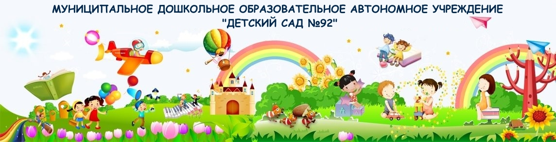 """Детский сад №92 """"Яблонька"""""""
